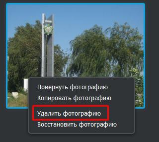 Как навсегда удалить фотографию из Carambis PhotoTrip?