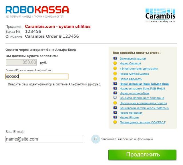 ROBOKASSA screenshot