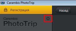 обновить carambis phototrip